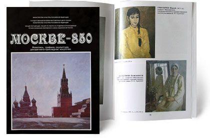 Москве 850
