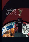 Молодая палитра России 2012