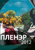 Каталог «Пленэр — 2012»