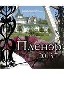 Каталог «Пленэр — 2013»