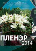 Каталог «Пленэр 2014»